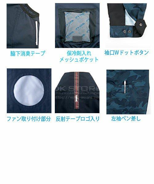 <img class='new_mark_img1' src='https://img.shop-pro.jp/img/new/icons30.gif' style='border:none;display:inline;margin:0px;padding:0px;width:auto;' />【サンエス】Kansai×空調風神服K1007 ブルゾン単品「空調服」のカラー8