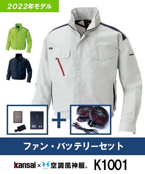 【サンエス】Kansai×空調風神服K1001空調服セット 「空調服」[春夏用]