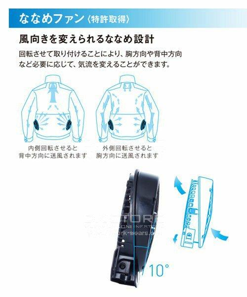 <img class='new_mark_img1' src='https://img.shop-pro.jp/img/new/icons30.gif' style='border:none;display:inline;margin:0px;padding:0px;width:auto;' />【サンエス】Kansai×空調風神服K1003空調服セット「空調服」のカラー6