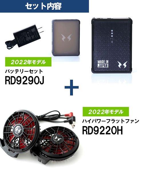 <img class='new_mark_img1' src='https://img.shop-pro.jp/img/new/icons30.gif' style='border:none;display:inline;margin:0px;padding:0px;width:auto;' />【サンエス】Kansai×空調風神服K1005ファン・バッテリーセット「ファン付作業服」のカラー8