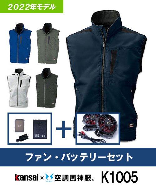 <img class='new_mark_img1' src='https://img.shop-pro.jp/img/new/icons30.gif' style='border:none;display:inline;margin:0px;padding:0px;width:auto;' />【サンエス】Kansai×空調風神服K1005空調服セット「空調服」[春夏用]