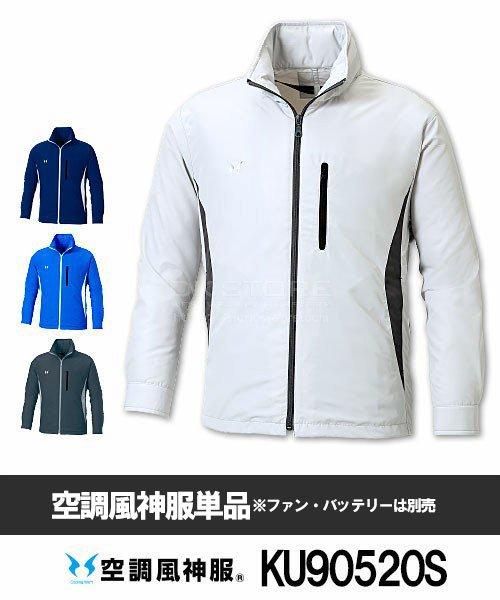 【サンエス】空調風神服KU90520S フード付スタッフジャンパー「空調服」[春夏用]