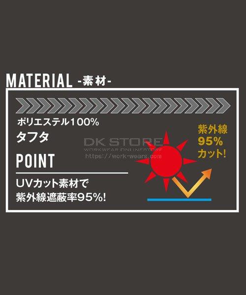 【サンエス】空調風神服KU90520S フード付スタッフジャンパー「空調服」のカラー12