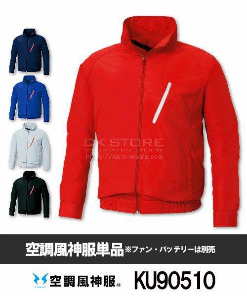 【サンエス】空調風神服KU90510 長袖スタッフブルゾン「空調服」