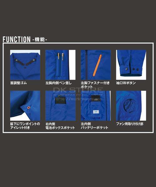 【サンエス】空調風神服KU90510 長袖スタッフブルゾン「空調服」のカラー17