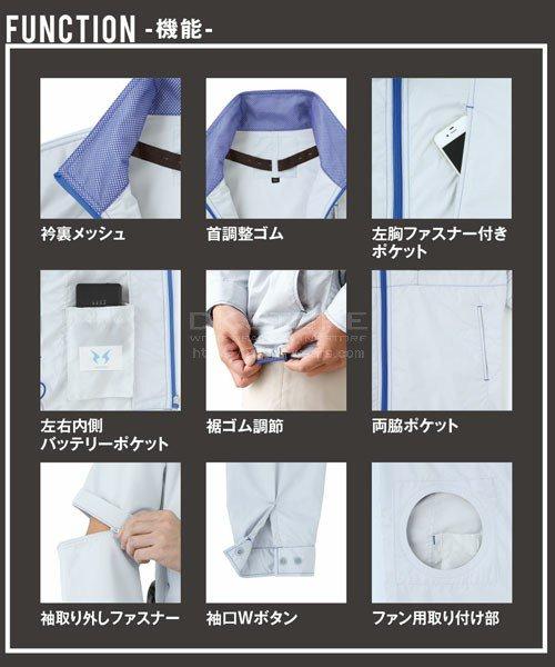 【サンエス】空調風神服KU91620 袖取り外し長袖ブルゾン「空調服」のカラー12