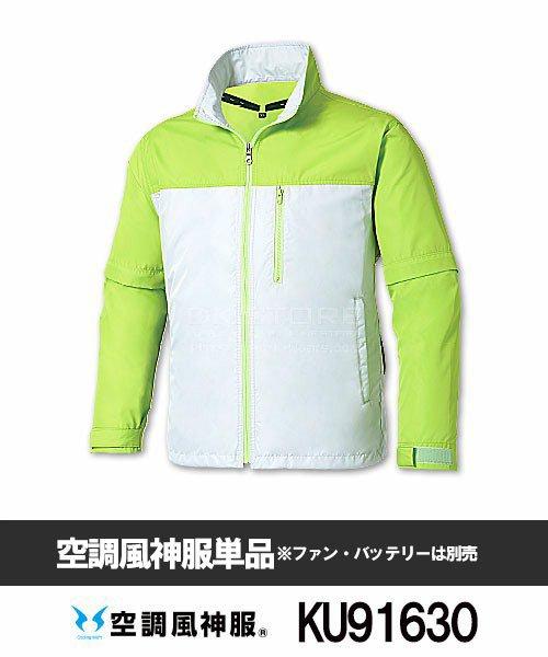 【サンエス】空調風神服KU91630 袖取り外し長袖ブルゾン「空調服」[春夏用]