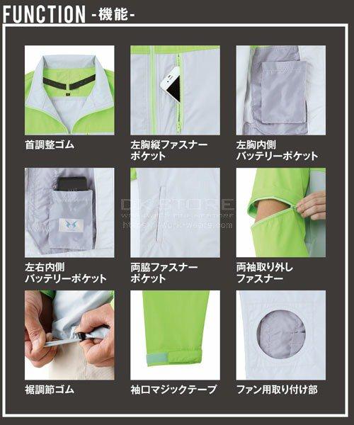 【サンエス】空調風神服KU91630 袖取り外し長袖ブルゾン「空調服」のカラー16