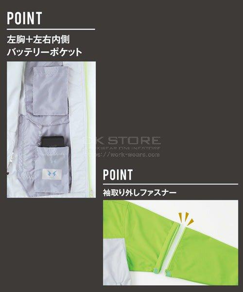 【サンエス】空調風神服KU91630 袖取り外し長袖ブルゾン「空調服」のカラー18