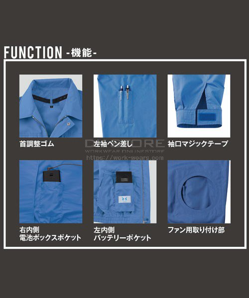 【サンエス】空調風神服KU90740 長袖ワークブルゾン単品「空調服」のカラー12