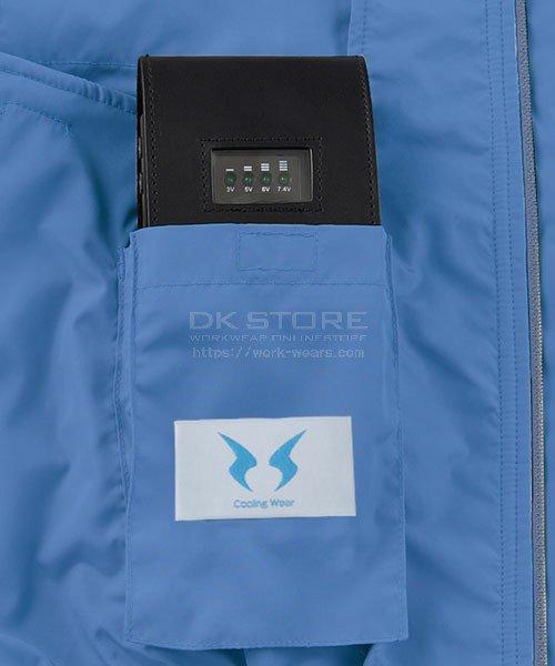 【サンエス】空調風神服KU90740 長袖ワークブルゾン単品「空調服」のカラー8
