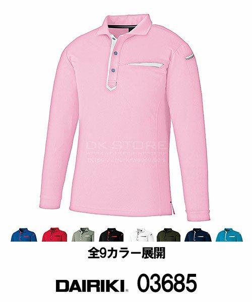 【DAIRIKI】03685「長袖ポロシャツ」