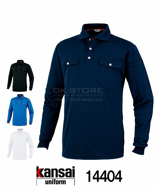 【カンサイユニフォーム】K14404「長袖ポロシャツ」[春夏用]