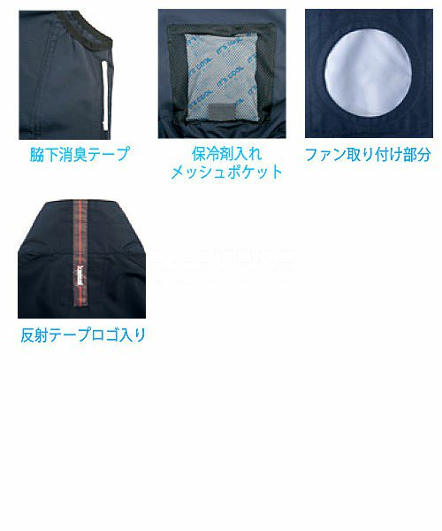 <img class='new_mark_img1' src='https://img.shop-pro.jp/img/new/icons30.gif' style='border:none;display:inline;margin:0px;padding:0px;width:auto;' />【サンエス】Kansai×空調風神服K1008 半袖ブルゾン単品「空調服」のカラー6