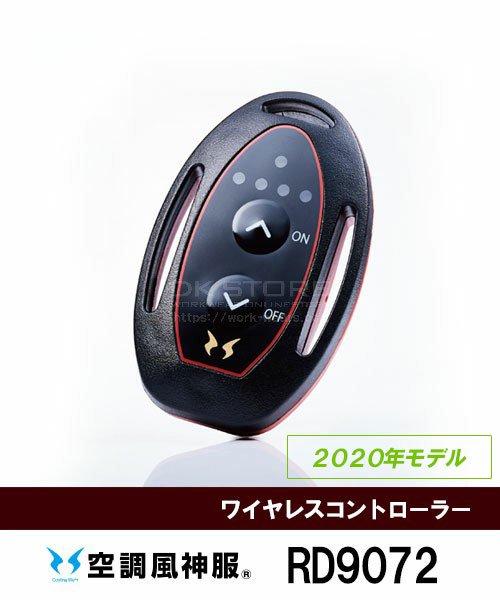 【サンエス】RD9072ワイヤレスコントローラー「空調服用コントローラー」[春夏用]