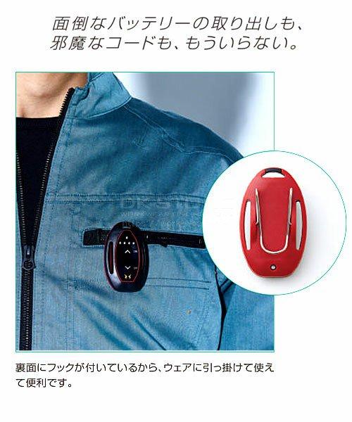 【サンエス】RD9072ワイヤレスコントローラー「空調服用コントローラー」のカラー3