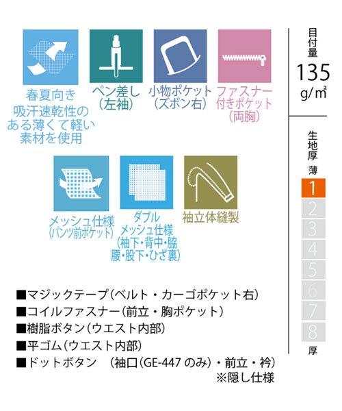 【グレースエンジニアーズ】GE-447「長袖つなぎ」のカラー9