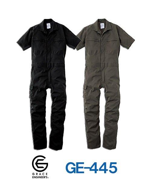 【グレースエンジニアーズ】GE-445「半袖つなぎ」[春夏用]