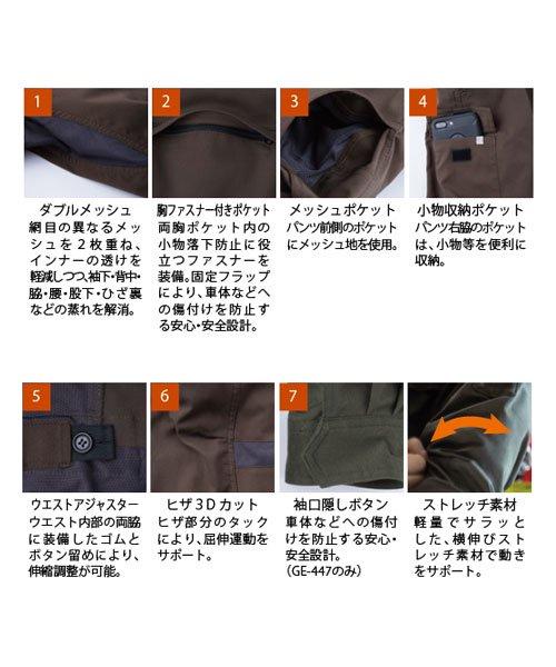 【グレースエンジニアーズ】GE-445「半袖つなぎ」のカラー6