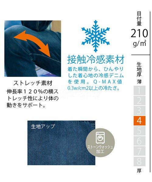 【グレースエンジニアーズ】GE-500「接触冷感デニム長袖つなぎ」のカラー10