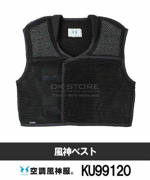 【サンエス】KU99120風神ベスト「空調服用アクセサリー」[春夏用]