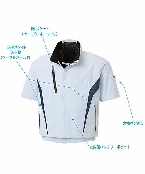 【サンエス】空調風神服KF100 チタン加工半袖ブルゾン単品「空調服」のカラー5