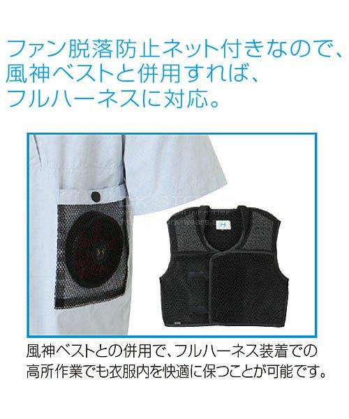 【サンエス】空調風神服KF100 チタン加工半袖ブルゾン単品「空調服」のカラー8