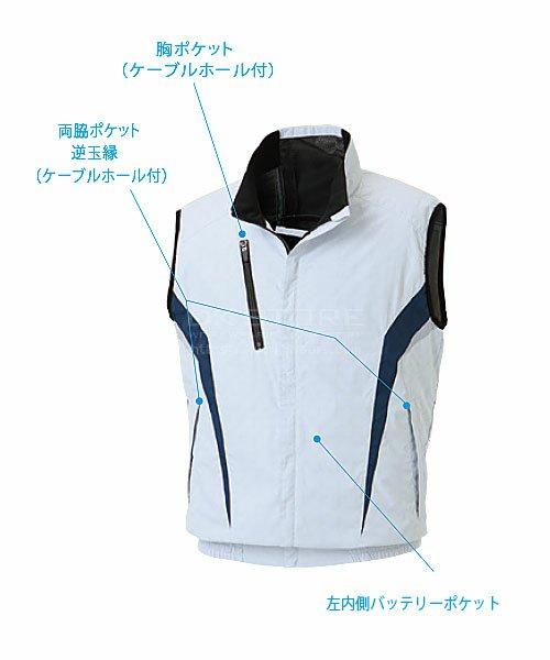 【サンエス】空調風神服KF102 チタン加工ベスト単品「空調服」のカラー5