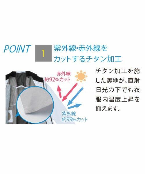 【サンエス】空調風神服KF102 チタン加工ベスト単品「空調服」のカラー7