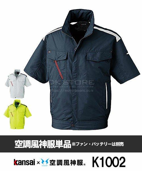 【サンエス】Kansai×空調風神服K1002 半袖ブルゾン単品「空調服」[春夏用]