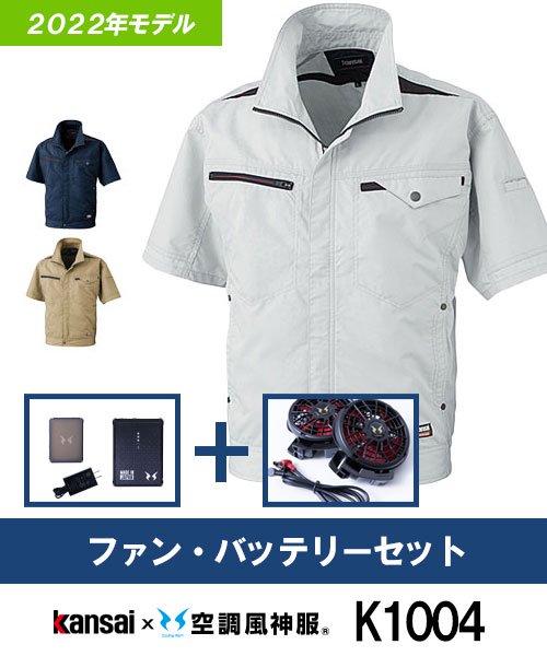 【サンエス】Kansai×空調風神服K1004空調服セット 「空調服」[春夏用]