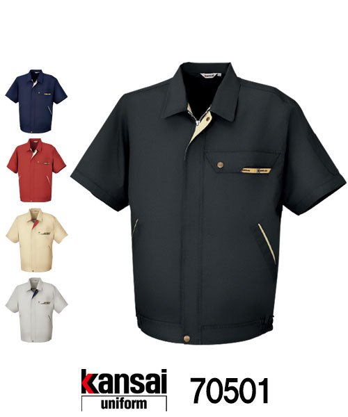 【カンサイユニフォーム】K70501「半袖ブルゾン」[春夏用]