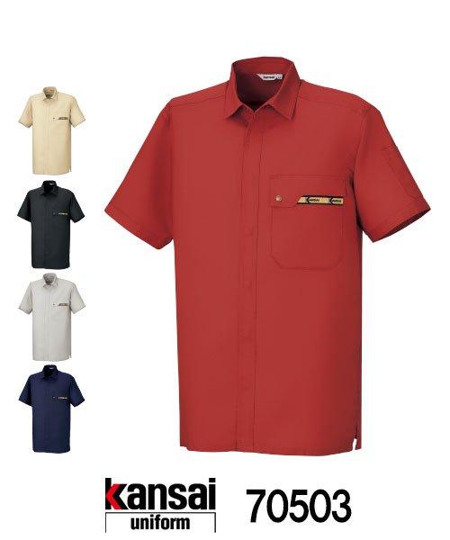 【カンサイユニフォーム】K70503「半袖シャツ」[春夏用]