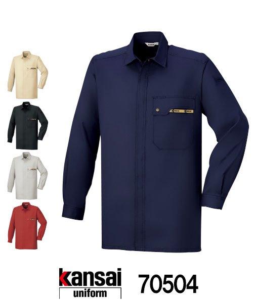【カンサイユニフォーム】K70504「長袖シャツ」[春夏用]