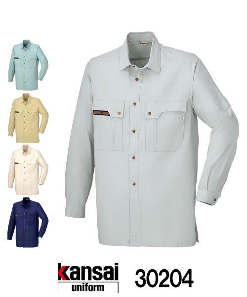 【カンサイユニフォーム】K30204「長袖シャツ」[春夏用]