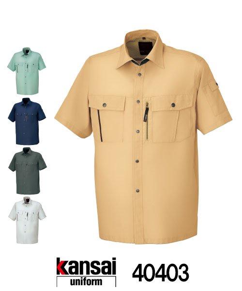 【カンサイユニフォーム】K40403「半袖シャツ」[春夏用]