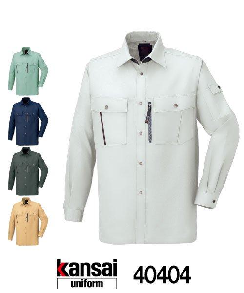 【カンサイユニフォーム】K40404「長袖シャツ」[春夏用]