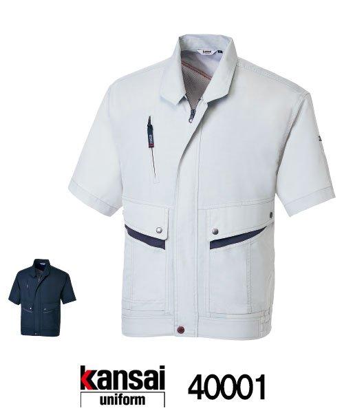 【カンサイユニフォーム】K4000(40001)「半袖ブルゾン」[春夏用]