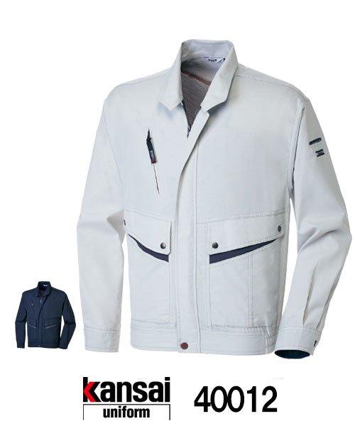 【カンサイユニフォーム】K4001(40012)「長袖ブルゾン」[春夏用]
