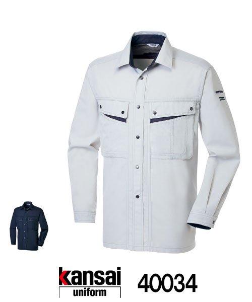 【カンサイユニフォーム】K4003(40034)「長袖シャツ」[春夏用]