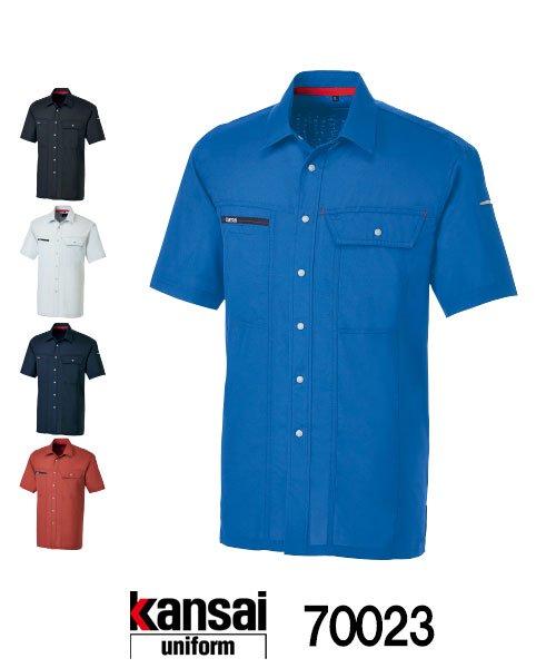 【カンサイユニフォーム】K7002(70023)「半袖シャツ」[春夏用]