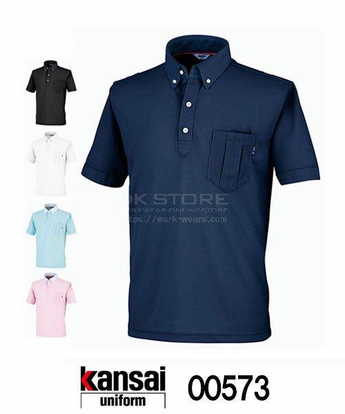 【カンサイユニフォーム】KS-573(00573)「半袖ポロシャツ」[春夏用]