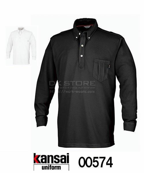 【カンサイユニフォーム】KS-574(00574)「長袖ポロシャツ」[春夏用]