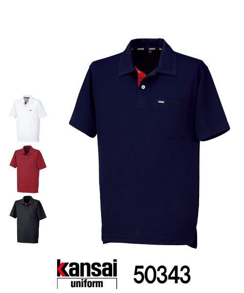【カンサイユニフォーム】K5034(50343)「ドライポロシャツ」[春夏用]