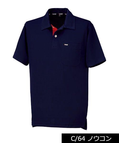 【カンサイユニフォーム】K5034(50343)「ドライポロシャツ」のカラー5