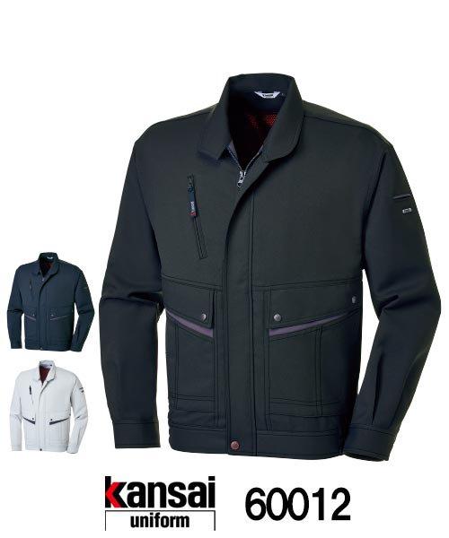 【カンサイユニフォーム】K6001(60012)「長袖ブルゾン」[秋冬用]