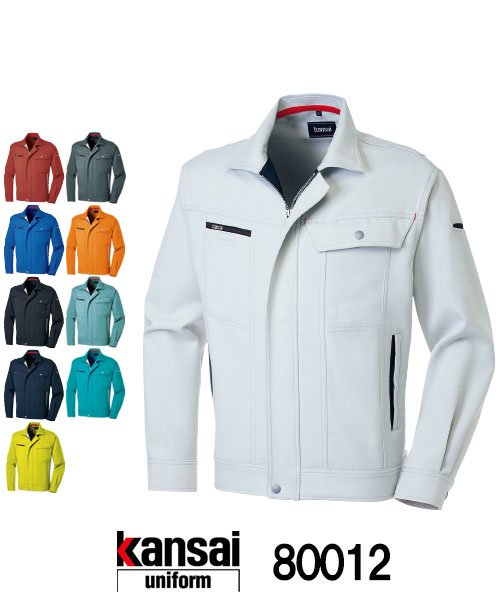 【カンサイユニフォーム】K8001(80012)「長袖ブルゾン」