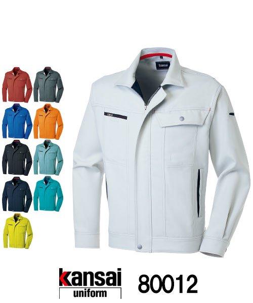 【カンサイユニフォーム】K8001(80012)「長袖ブルゾン」[秋冬用]