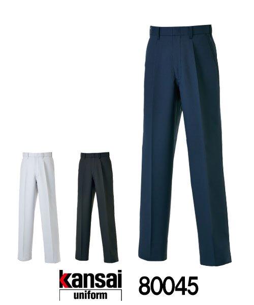 【カンサイユニフォーム】K8004(80045)「スラックス」[秋冬用]