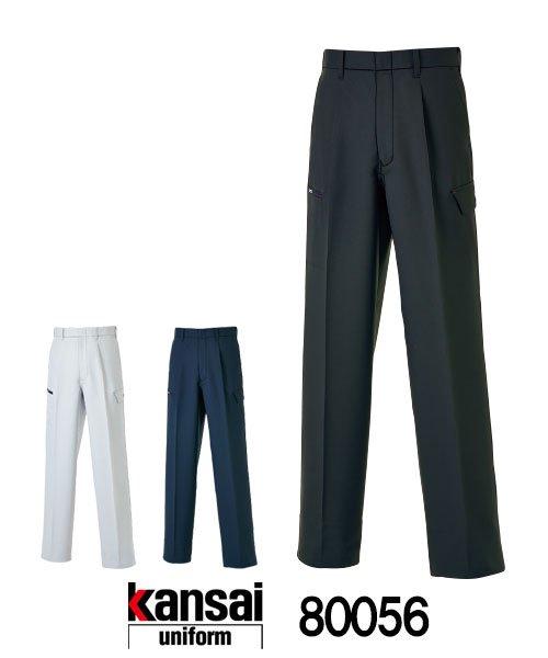 【カンサイユニフォーム】K8005(80056)「カーゴパンツ」[秋冬用]